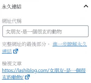 WordPress Yoast SEO 分析 - Keyphrase in slug DEMO