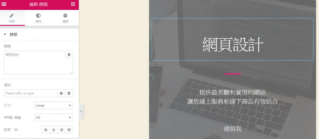 聯盟行銷 - 首頁設計
