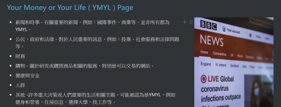 YMYL PAGE